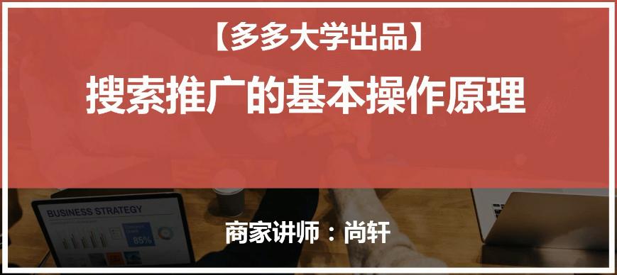火焱社拼多多尚轩讲师搜索推广课