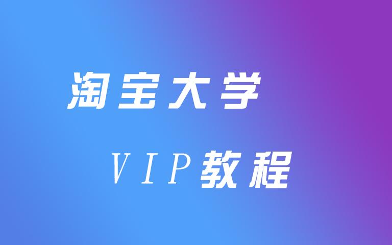 淘宝大学VIP教程