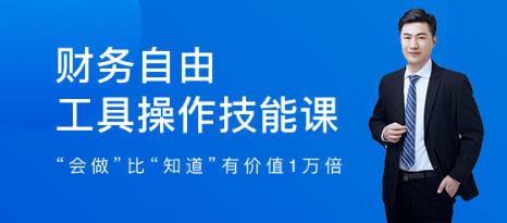 微淼财务自由工具操作技能课