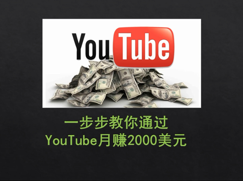 一步步教你通过Youtube月赚2000美元