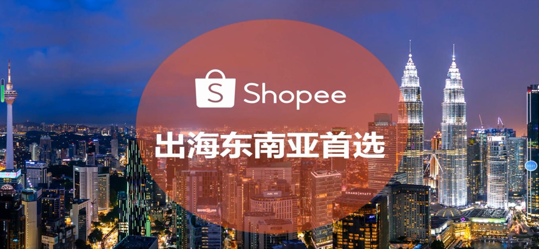 千鸟跨境跨境电商Shopee基础课程