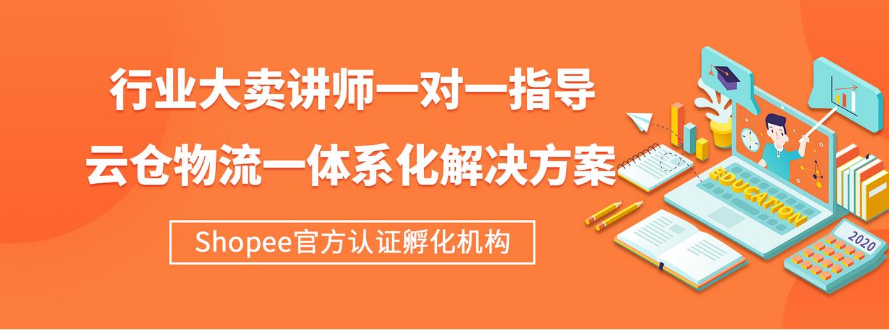 千鸟跨境电商蓝海新机会shopee高阶终极课程