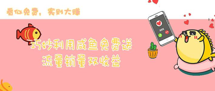 阿哲闲鱼免费送物品月入2000+