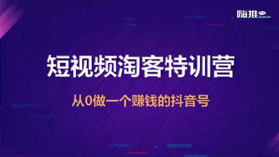 嗨推短视频淘客特训营:从0做一个赚钱的抖音号