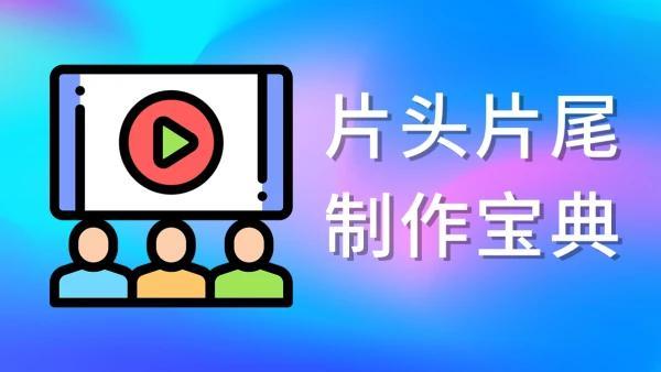 商梦网校黄一恒片头片尾制作宝典