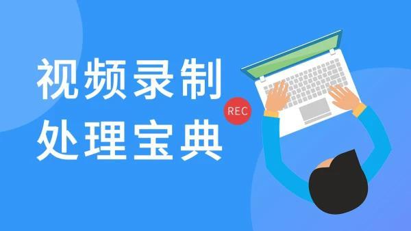 商梦网校黄一恒视频录制处理宝典