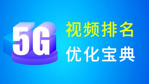 商梦网校黄一恒5G视频排名优化宝典视频营销4种引流优化方案