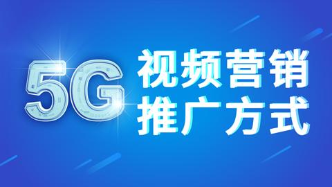 商梦网校火炎5G视频营销推广方式