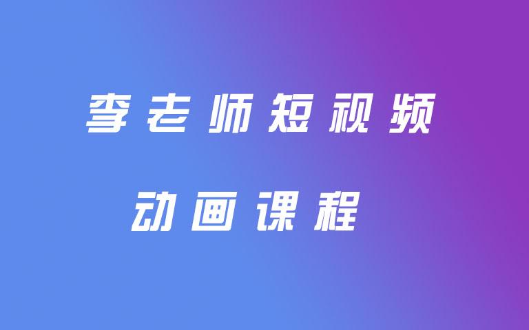 李老师短视频动画课程