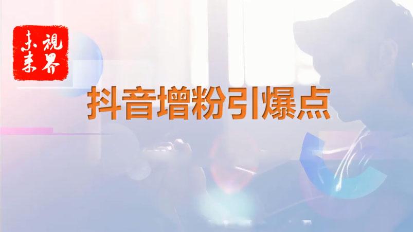 王通短视频增粉引爆点