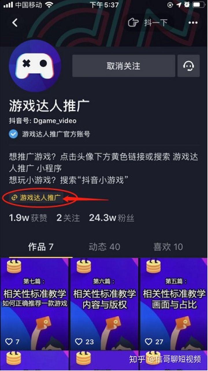 皓华深圳创业记抖音小游戏推广