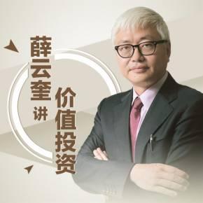 薛云奎的价值投资入门课程