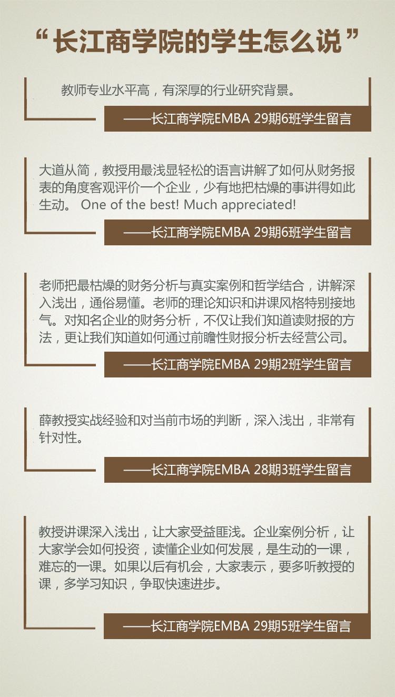 长江学院的学生评价