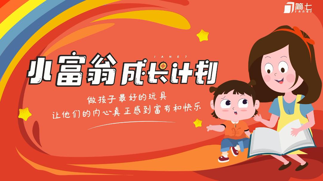 简七小富翁成长计划亲子财商互动课