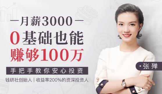 月薪3000,0基础也能赚够100万的理财课