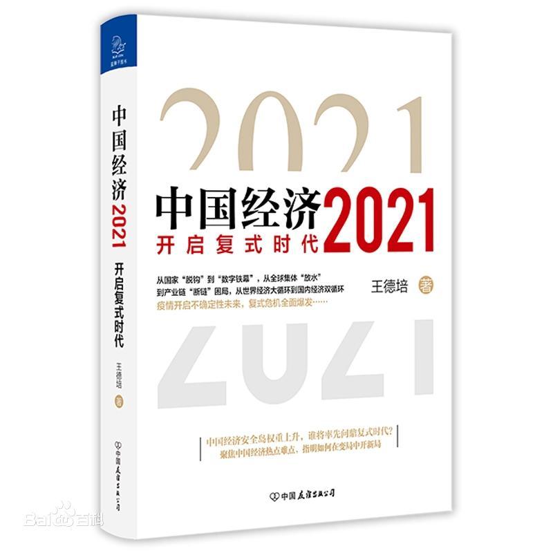 王德培中国经济2021有声书