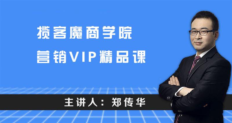 揽客魔商学院郑传华营销VIP精器课