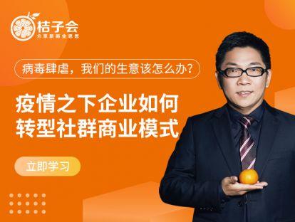 廖橘桔子会线上课程年卡