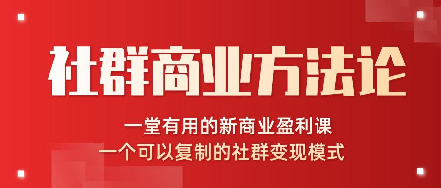 王旭川社群商业方法论