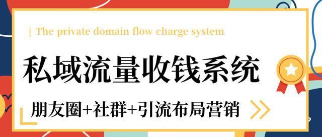 私域流量收钱系统