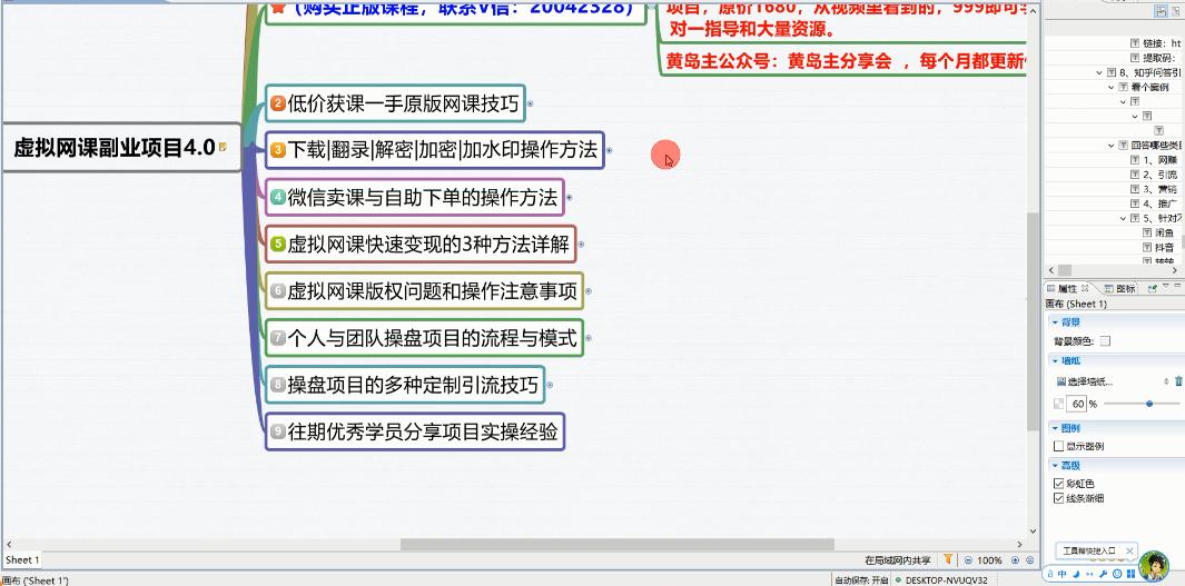 黄岛主虚拟网课项目4.0