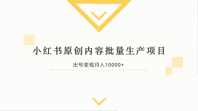 小红书原创内容指生产项目出号变现月入10000+