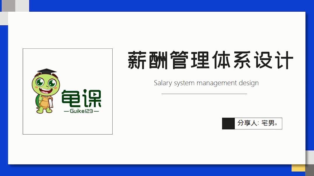 龟课宅男薪酬管理体系设计