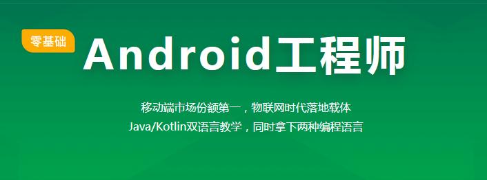 慕课网Android工程师