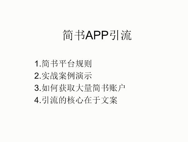 简书APP引流教程