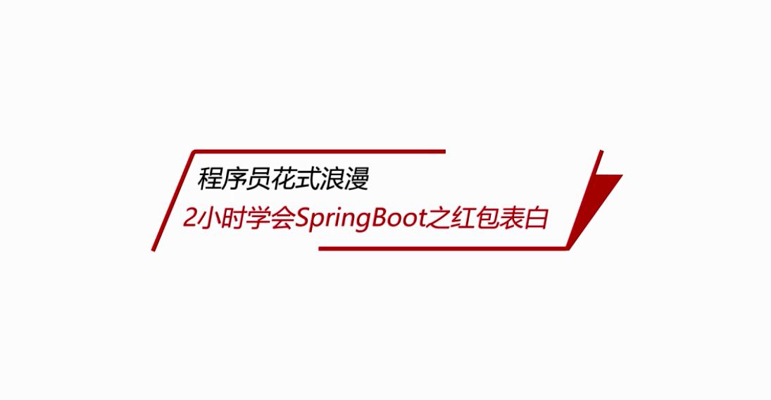 2小时快速上手Spring Boot红包程序 尽显极客浪漫Style