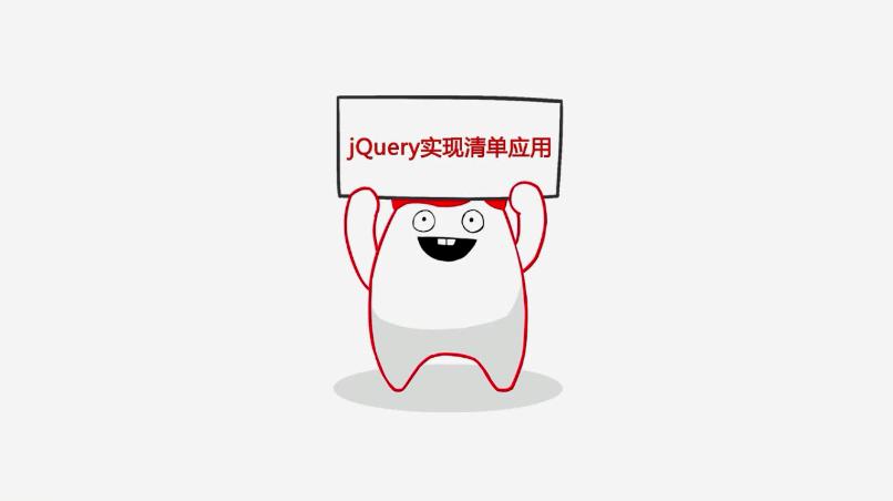 6小时jQuery开发小应用