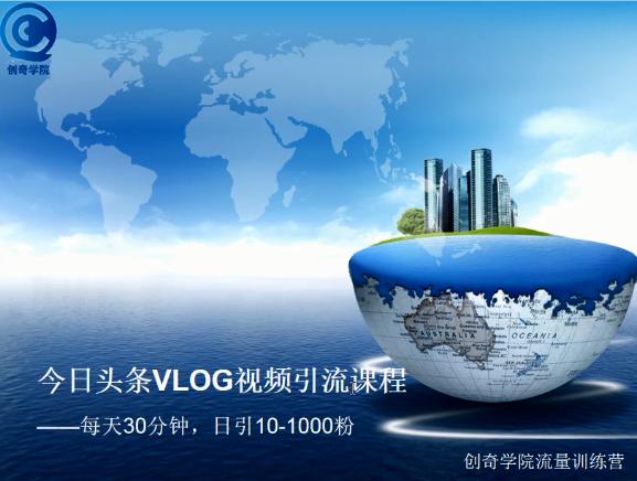今日头条VLOG视频引流课程每天30分钟引10-1000粉