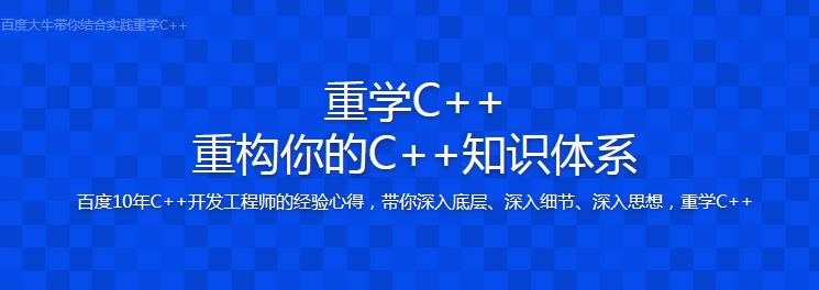 重学C++重构你的C++知识体系原价448