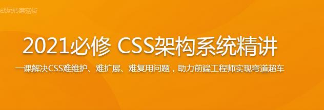 2021必修 CSS架构系统精讲 理论+实战玩转蘑菇街