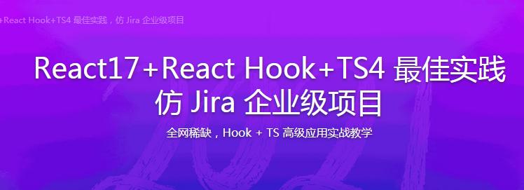 2021必修 React17+React Hook+TS4 最佳实践,仿 Jira 企业级项目