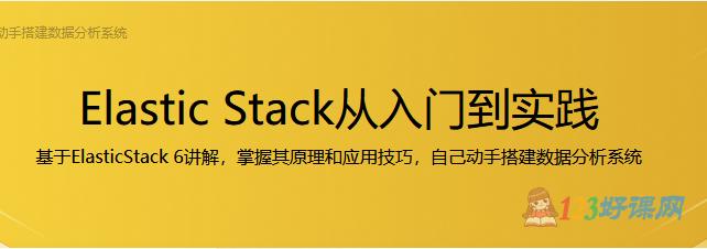Elastic Stack从入门到实践