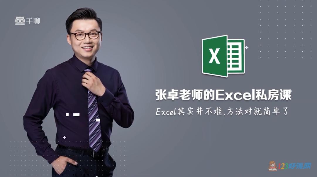 有趣易懂的Excel私房课