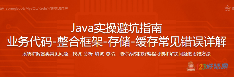 Java避坑指南 业务代码-整合框架-存储-缓存常见错误详解