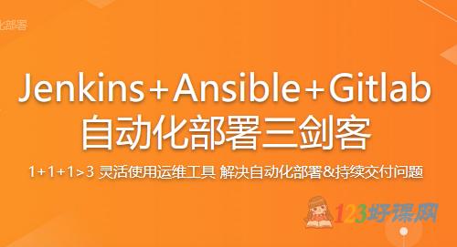Jenkins+Ansible+Gitlab自动化部署三剑客