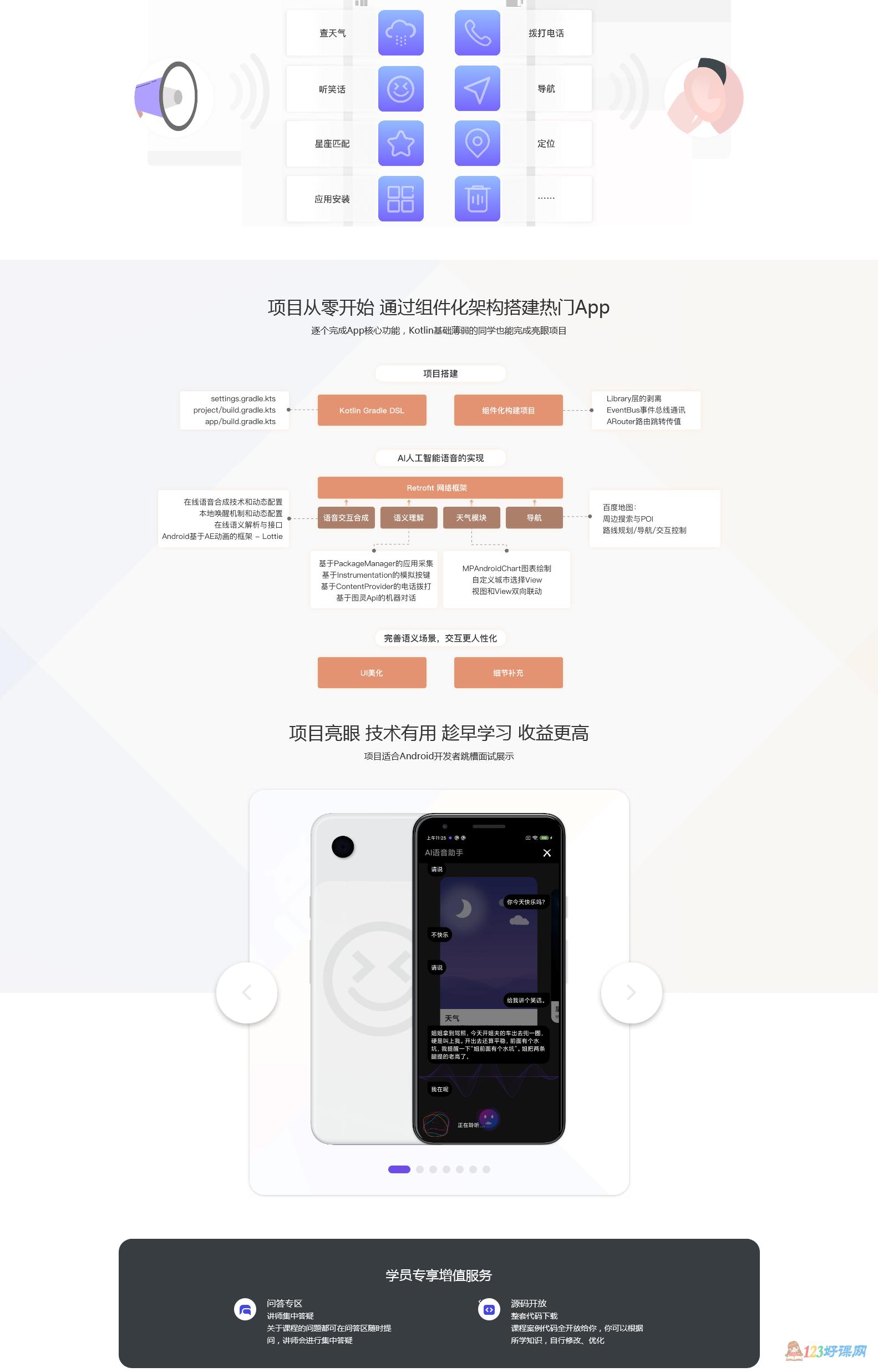 Kotlin+组件化 打造自己的AI语音助手App 带你解锁语音交互技能包