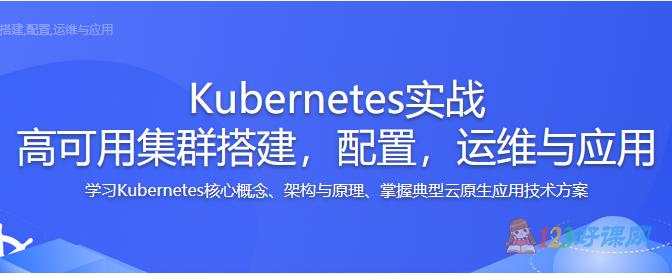 Kubernetes实战 高可用集群搭建,配置,运维与应用