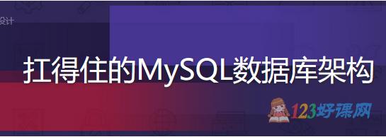 扛得住的MySQL数据库架构