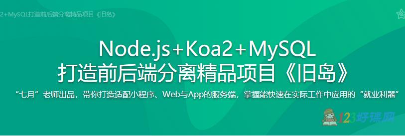Node.js+Koa2+MySQL打造前后端分离精品项目