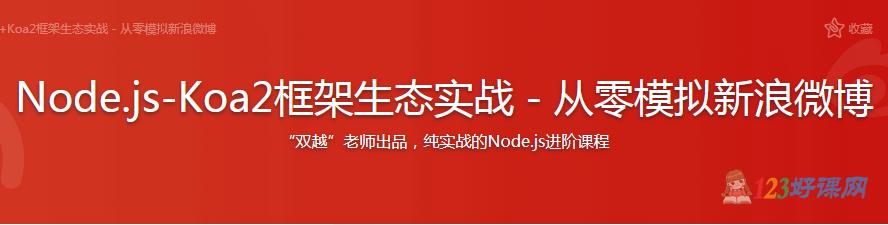 Node.js-Koa2框架生态实战-从零模拟新浪微博