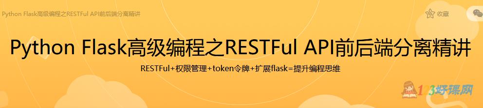 Python Flask编程之RESTFul API前后端分离精讲