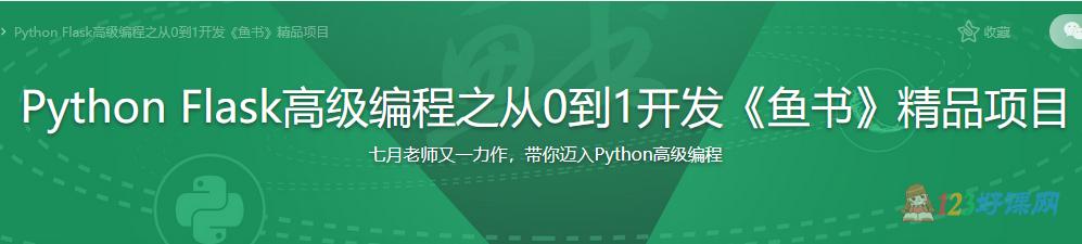 Python Flask编程之从0到1开发《鱼书》精品项目