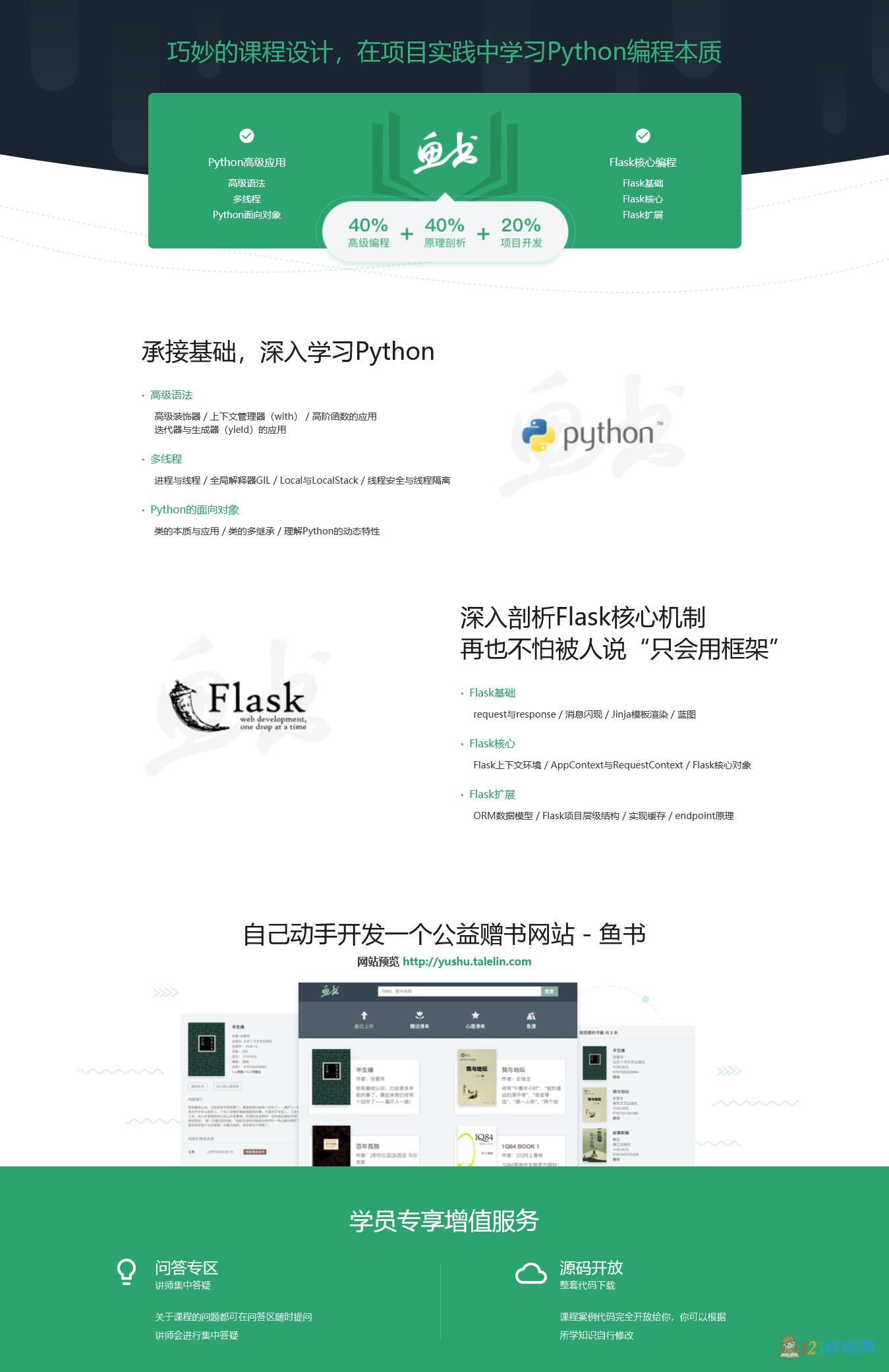 慕课网Python Flask编程视频课程