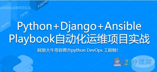 Python+Django+Ansible Playbook自动化运维项目实战