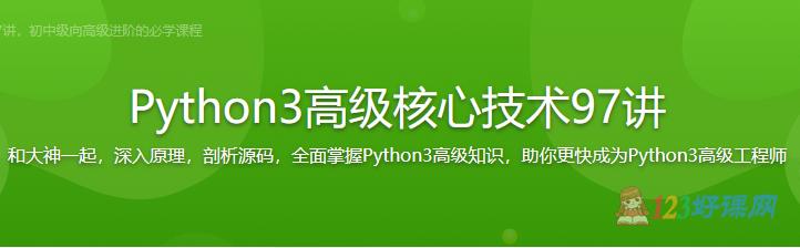 Python3核心技术97讲