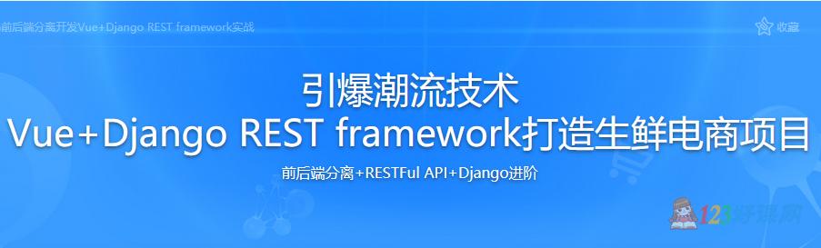 Vue+Django REST framework打造生鲜电商项目